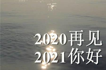2021元旦贺词 跨年祝福语大全简短