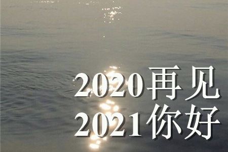 迎接2021年的文案 期待2021的文案