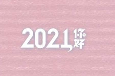 马上就2021年的说说 对2021年的期盼的说说
