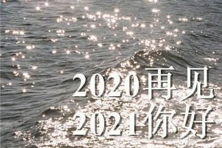 2021跨年朋友圈文案 2021未来可期文案