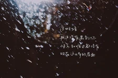一个人伤心难过的说说带字图片 特别伤感的句子配图