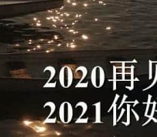 2021发朋友圈跨年语句 关于跨年的文案精致